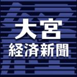大宮経済新聞 ライター編集部