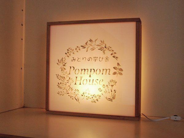 みどりの学び舎Pompom House 照明