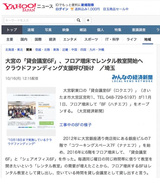 Yahoo!ニュースやdocomoニュースに、大宮経済新聞経由で、情報も発信しました!