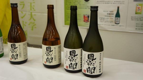 埼玉大学ブランドの日本酒「鳳翔閣」