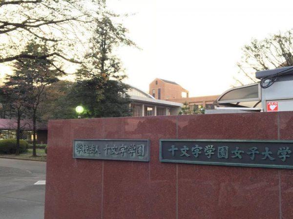 十文字女子大学の正門