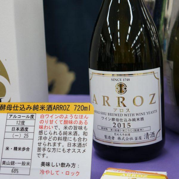 釜屋のワイン酵母仕込み純米酒「ARROZ」