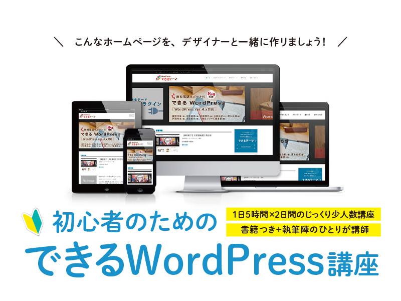 初心者のためのできるWP講座ロゴ