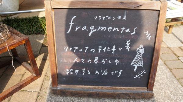 雑貨店fragmentas(フラグメンタス)を紹介する看板