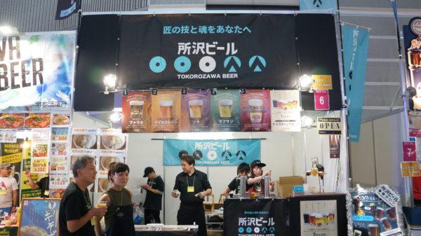 所沢ビールのブース