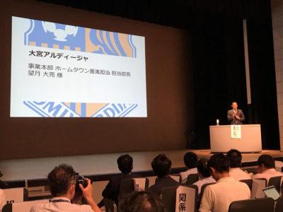 埼玉Sports Start-up(SSS)