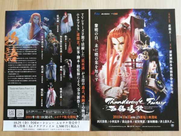 布袋戯Thunderbolt Fantasy