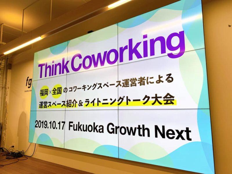 Think Coworkingのオープニングスライド