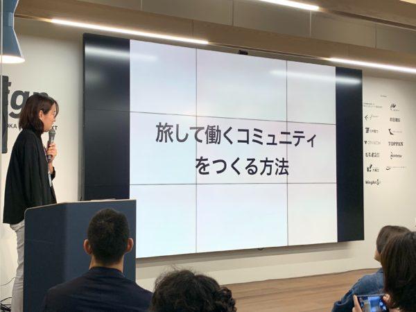 旅するウェブデザイナー・現役アドレスホッパーとして活動する森山真祐子さん